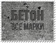 купить готовый бетон в сургуте